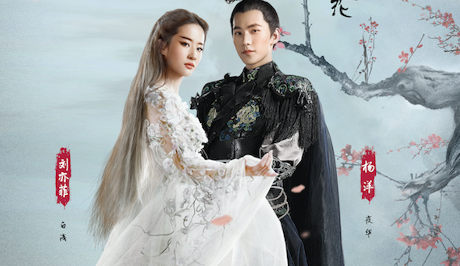 China's 'Once Upon a Time' Due on Blu-ray May 1 From Well Go