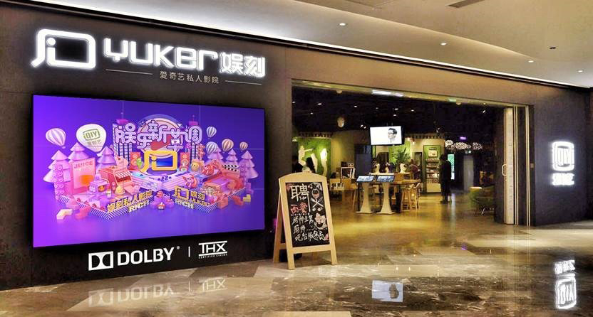 China Streaming Video Service iQiYi Opens First On-Demand Movie Theater